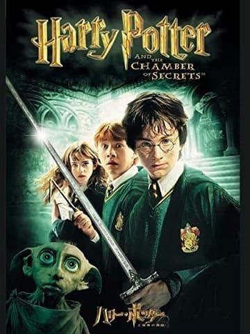 『ハリー・ポッターと秘密の部屋』ネタバレなしのあらすじと吹き替え声優