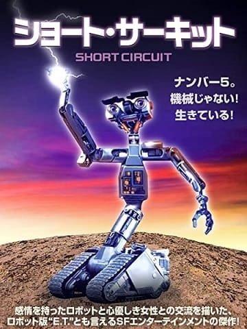 """映画『ショート・サーキット』あらすじ!ロボット版""""E.T.""""?隠れた名作ファンタジー"""