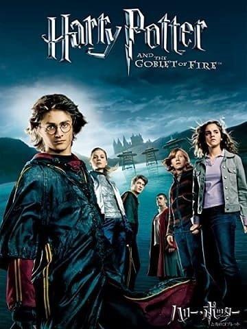 『ハリー・ポッターと炎のゴブレット』ネタバレなしのあらすじと吹き替え声優