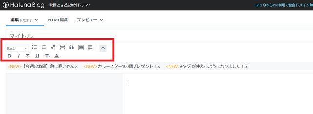 【はてなブログ】入力補助ツールバーとは?
