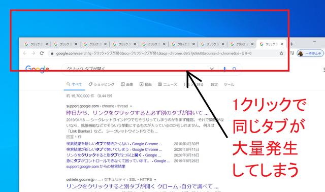 1クリックでタブが大量発生【PCの不具合】