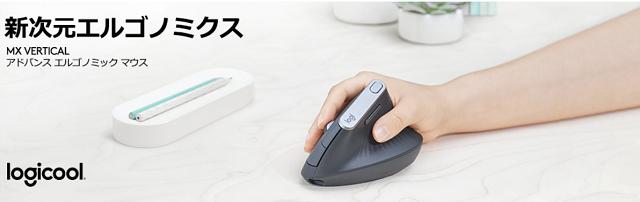 ロジクール ワイヤレスマウス 無線 マウス MXV1s MX Vertical アドバンスエルゴノミックマウス