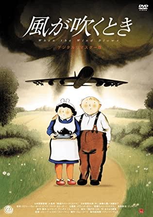 トラウマ級?アニメ映画『風が吹くとき』感想!放射能によって衰弱してゆく老夫婦の運命とは?