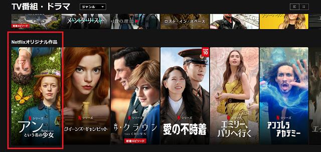 『アンという名の少女』シーズン2を見るには?Netflix