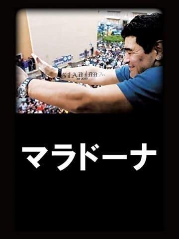 """映画『マラドーナ』解説!""""神の手""""ゴールの裏にあった革命家魂"""