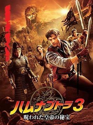 『ハムナプトラ3 呪われた皇帝の秘宝』(2008年)