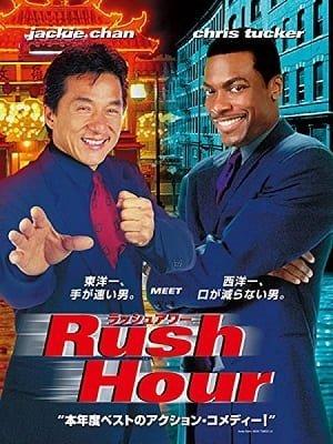 『ラッシュアワー』(1998年)ジャッキーチェン主演