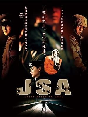 『JSA』パク・チャヌク監督、ソン・ガンホ、イ・ビョンホン
