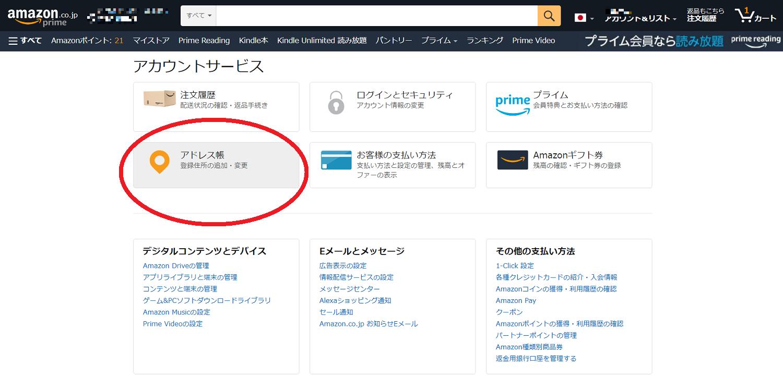 amazon【置き配の解除】アドレス帳