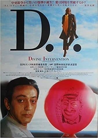 エリア・スレイマン監督の映画『D.I.』感想!シュールな笑いに潜む批判精神