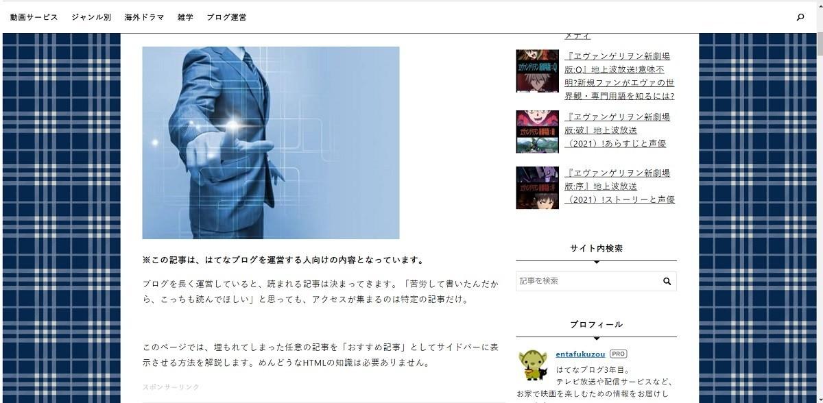 サイドバーの背景画像を「青い布」に変える