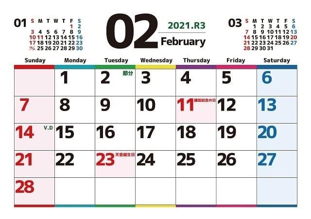 「建国記念の日」には、なぜ「の」が入るのか? 「建国記念日」との違いは?
