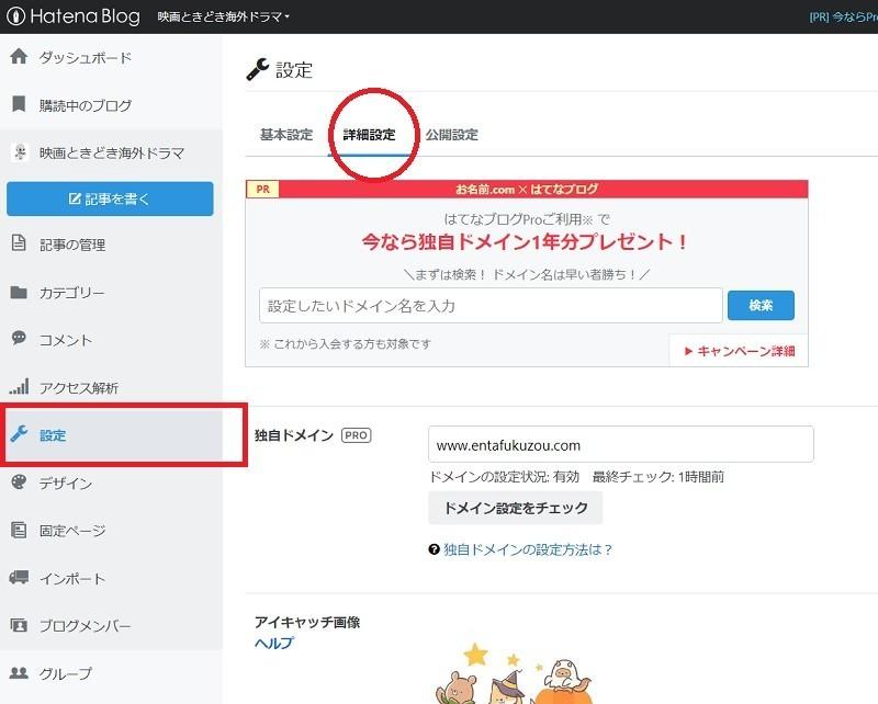 【はてなブログ】読者登録ボタンを記事本文下に設置する方法