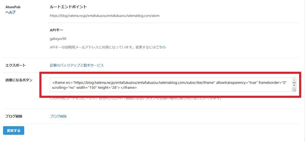 【はてなブログ】読者登録ボタンを記事本文下にコピー
