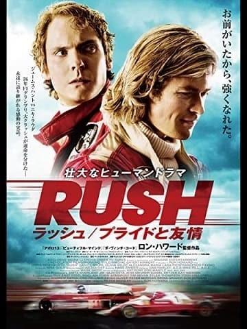 『ラッシュ/プライドと友情』地上波放送!レースに命を賭けた男たちの友情!