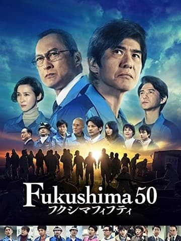 映画『Fukushima 50』地上波放送!評価と登場人物は?動画の配信はどこ?