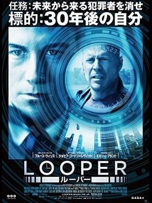 LOOPER/ルーパー、ブルース・ウィリス