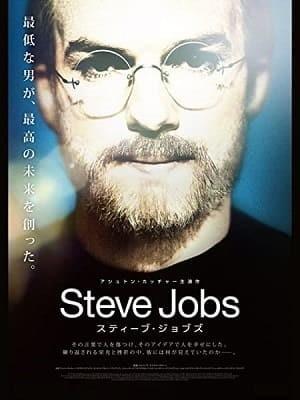 スティーブ・ジョブズ、ソーシャルネットワークみたいな映画、ダニー・ボイル