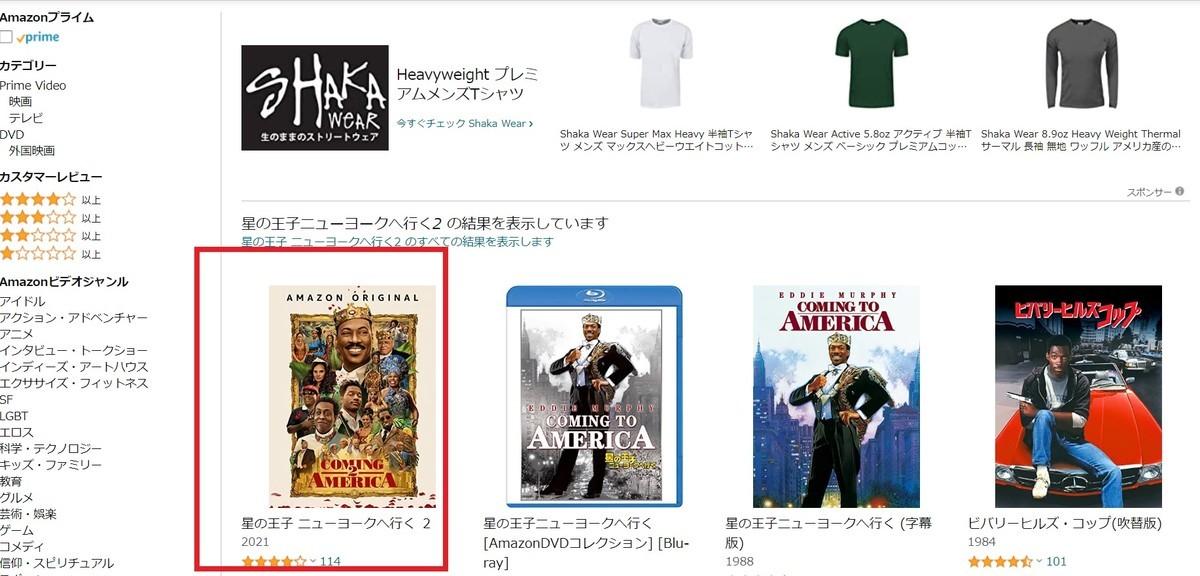 星の王子ニューヨークへ行く2、吹き替え版、見方、Amazonプライムビデオ