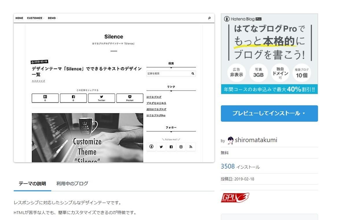 Silence、カード型、表示速度、デザインテーマ