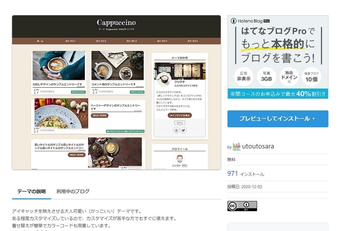 Cappuccino、デザインテーマ、カード型、はてなブログ
