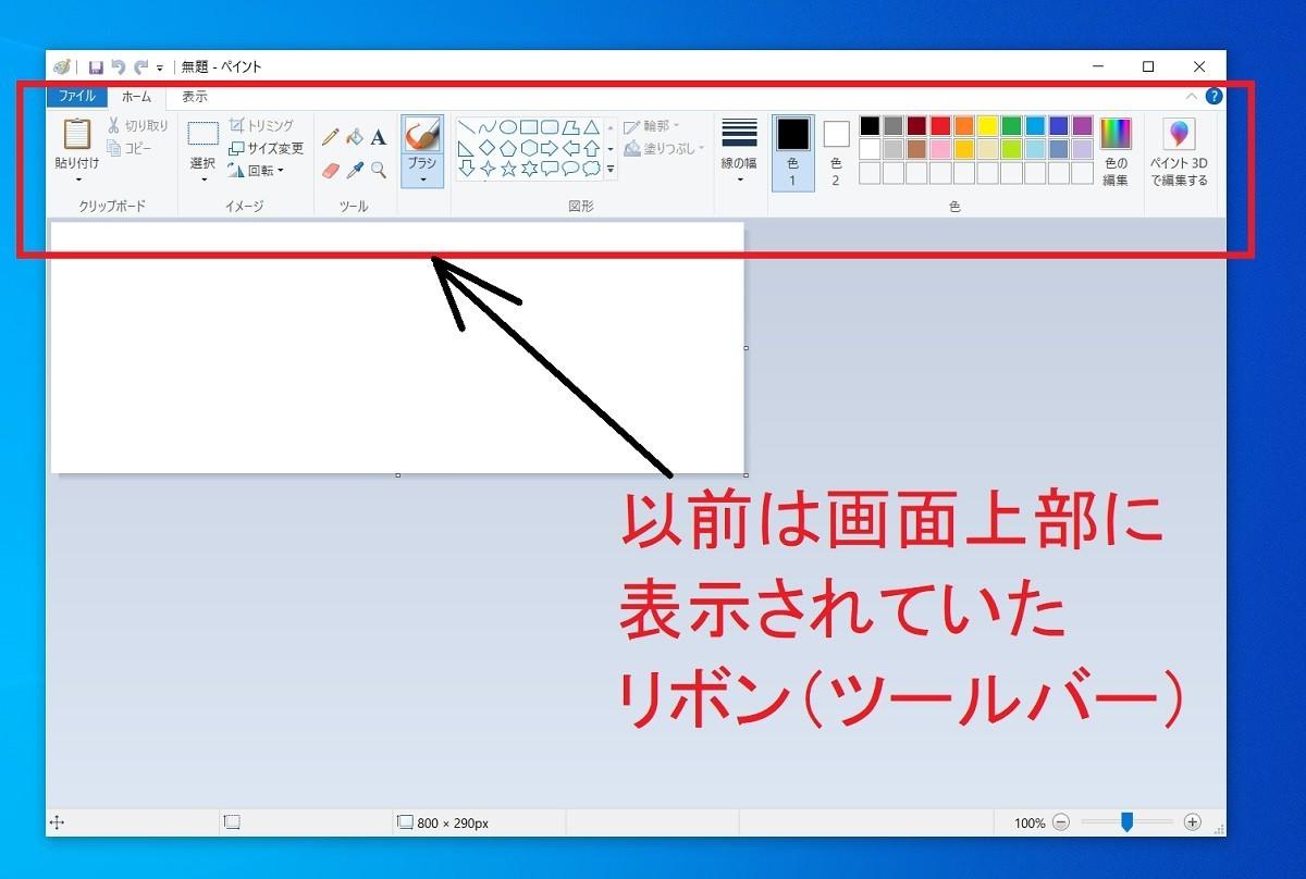 Windows10のペイントで、リボン(ツールバー)を表示させるには?