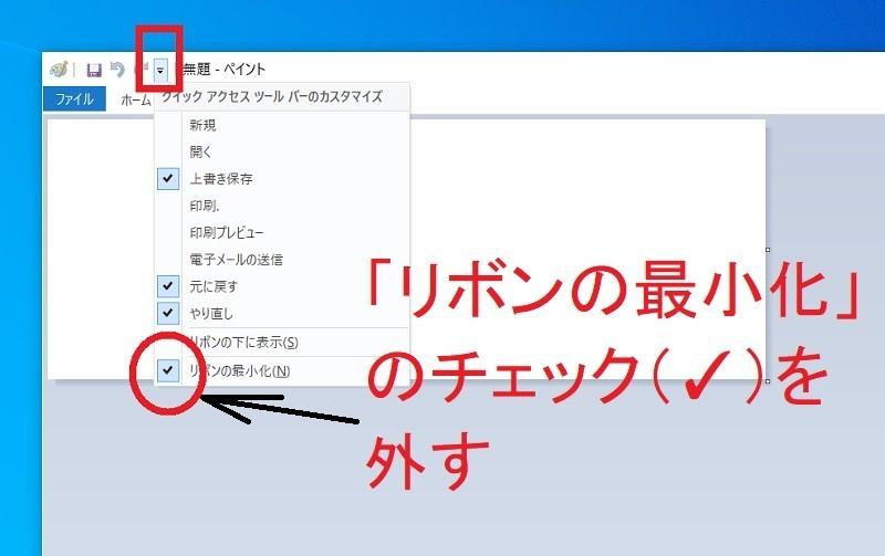 Windows10のペイントで、リボンの最小化、ツールバー、表示