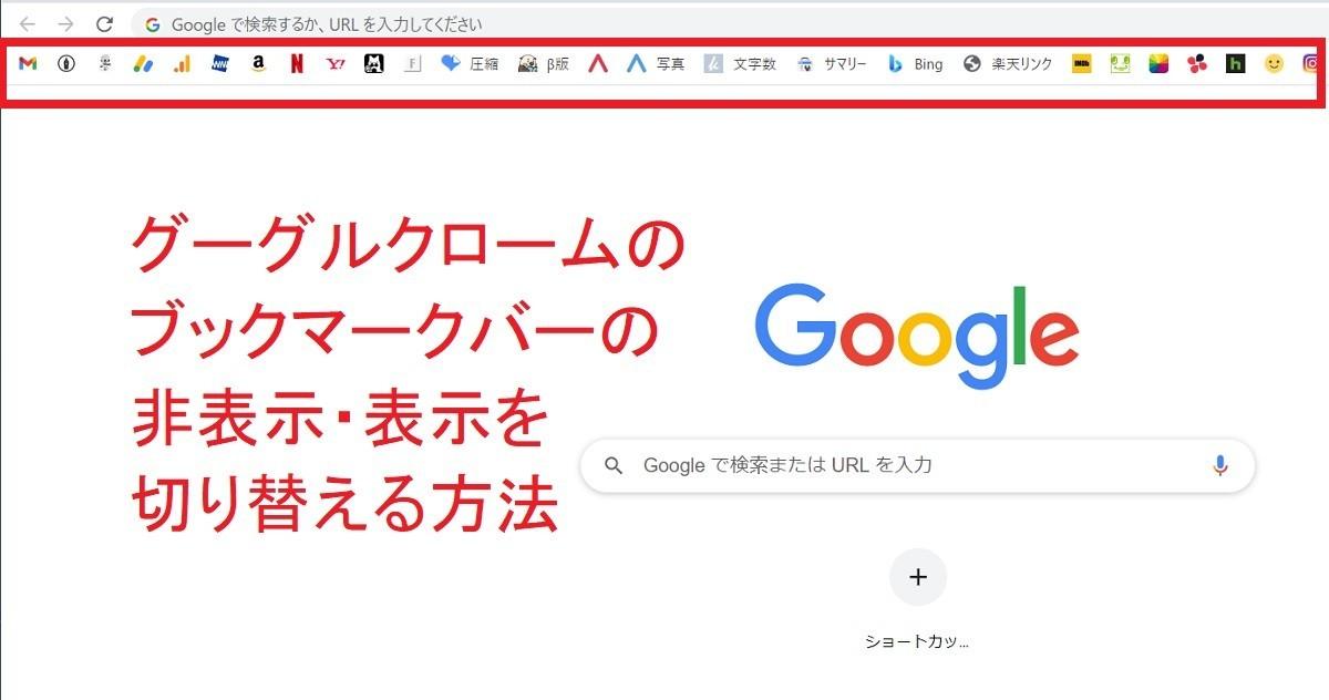 Google Chromeのブックマークバーを非表示にする方法