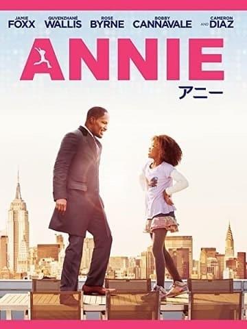 映画『ANNIE/アニー』地上波放送!ウィル・スミス製作のミュージカル!