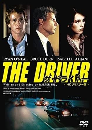 映画『ザ・ドライバー』あらすじ!カー・アクション、ドライヴ、トランスポーター