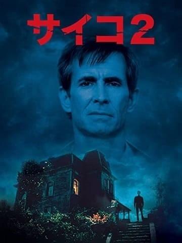 映画『サイコ2』感想!がんばれサイコパス、監督、小説