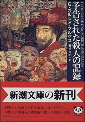 『予告された殺人の記録』ガブリエル ガルシア=マルケス、海外文学、初心者