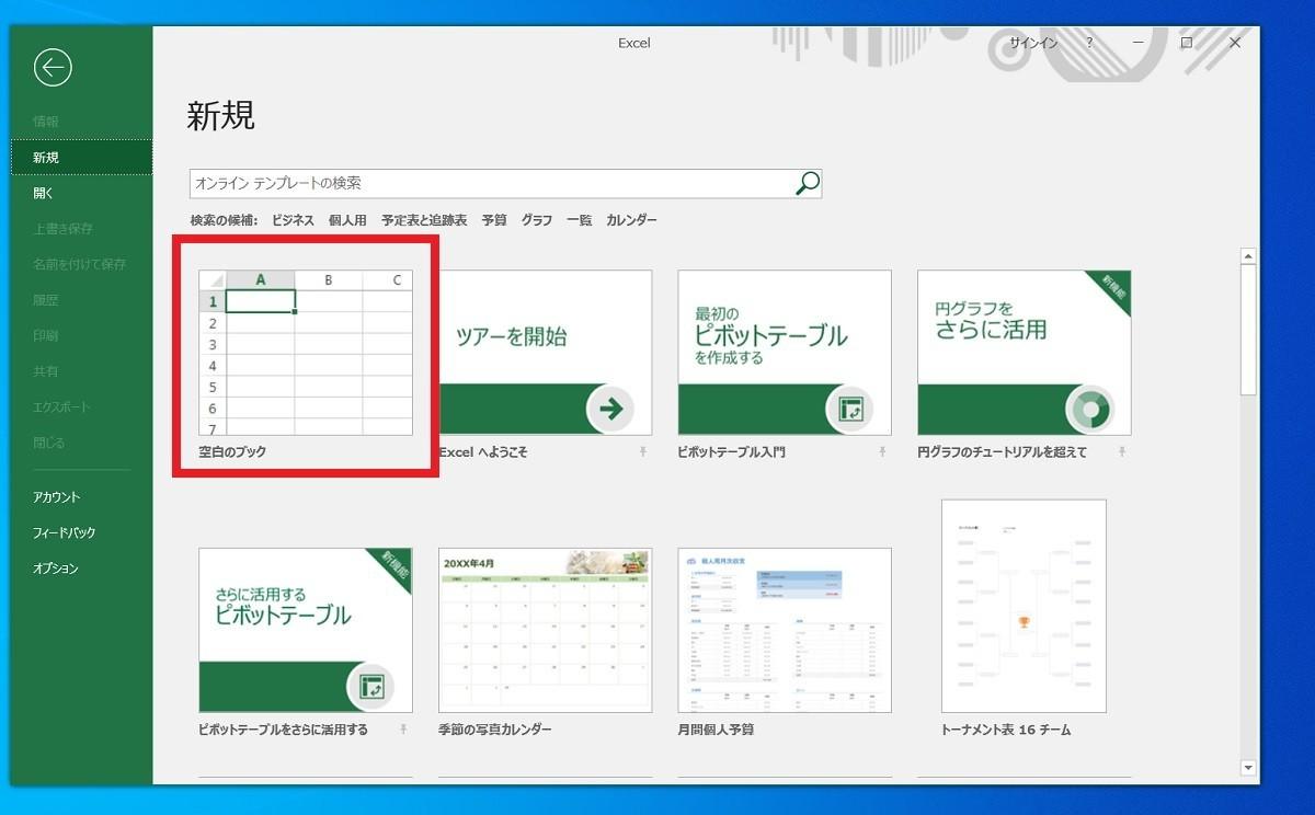 【はてなブログ】エクセル、MicrosoftOfficePersonal
