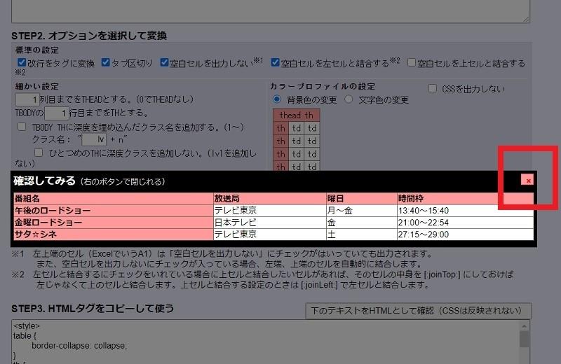 エクセルシートをHTMLテーブルに変換しちゃう君、はてなブログ、表(テーブル)