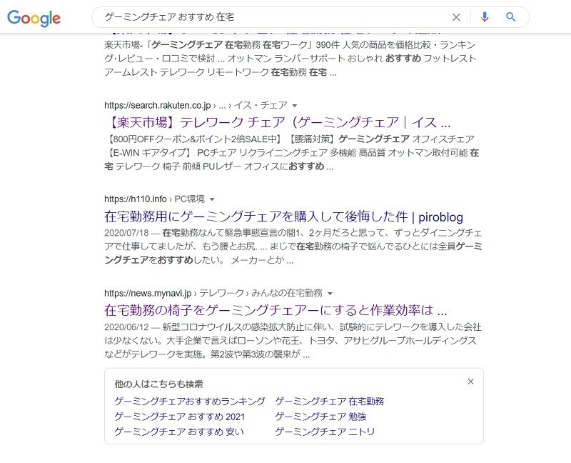 グーグル検索、通販サイト、特定のサイトを除外、YouTube、note