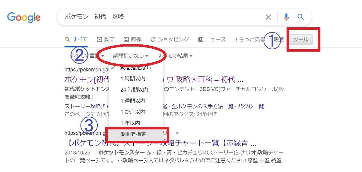 グーグル検索で古い順にサイトを表示させる、期間を指定