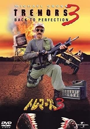 映画『トレマーズ3』あらすじ!銃マニアのバートVSグラボイスの進化系!吹き替え版の動画の配信はどこ?