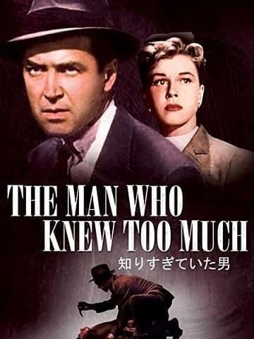 """NHKのBSで放送!映画『知りすぎていた男』あらすじ!ヒッチコックによる""""巻き込まれ型サスペンス""""の傑作"""