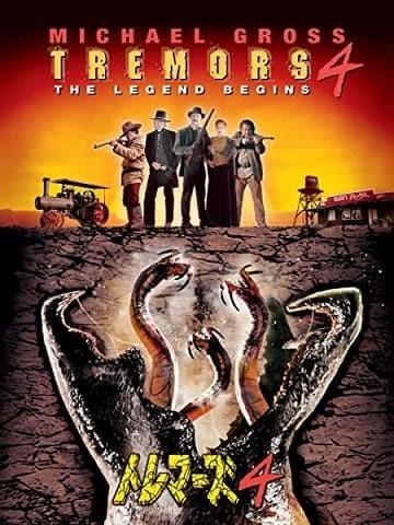 映画『トレマーズ4』ストーリー!テレビシリーズも含めた時系列は?地上波テレビ放送はいつ?