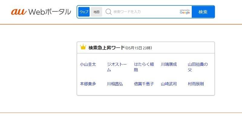sp-web.search.auone.jp」は「au Webポータル、検索急上昇