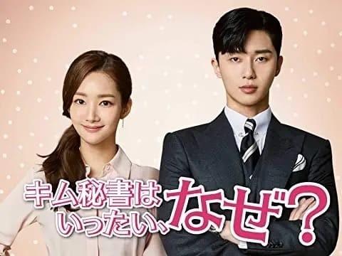 韓国ドラマ『キム秘書はいったい、なぜ』東京MXでテレビ放送!見逃し配信はどこで見られる?