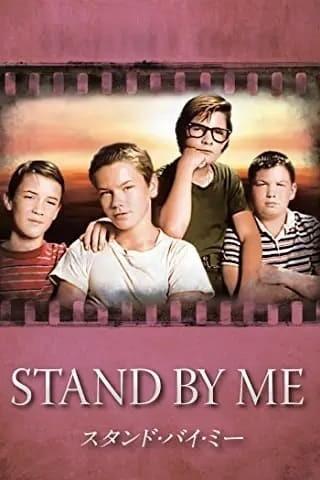 映画『スタンド・バイ・ミー』吹き替えは昔のテレビ放送とDVDで違う?リバー・フェニックスの声はコナン?
