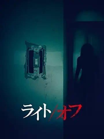 ホラー映画『ライト/オフ』地上波放送!元ネタとなった短編映画とは?怖すぎる