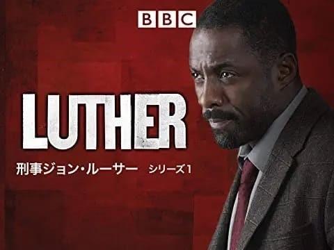 海外ドラマ『刑事ジョン・ルーサー』NHKのBSで再放送!見逃し配信はどこ?サブスク