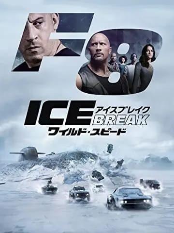 『ワイルド・スピード ICE BREAK』吹き替え声優は?フル動画をサブスクで視聴するには?