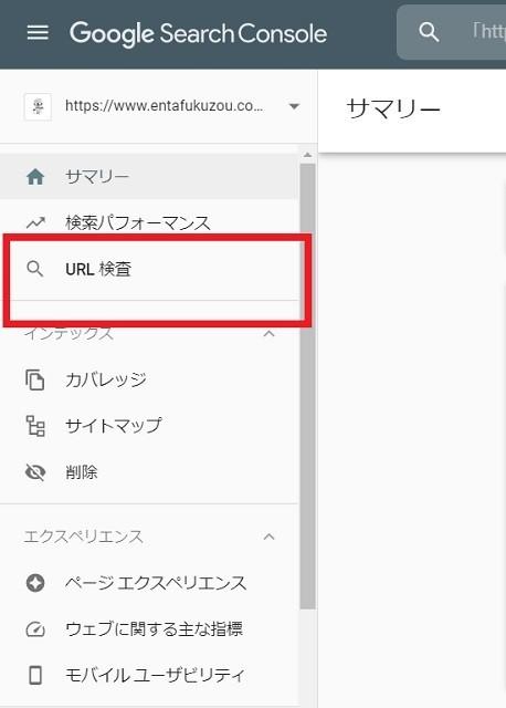 【はてなブログ】自分の記事が検索結果に出てこないのは,なぜ?サーチコンソールURL検査