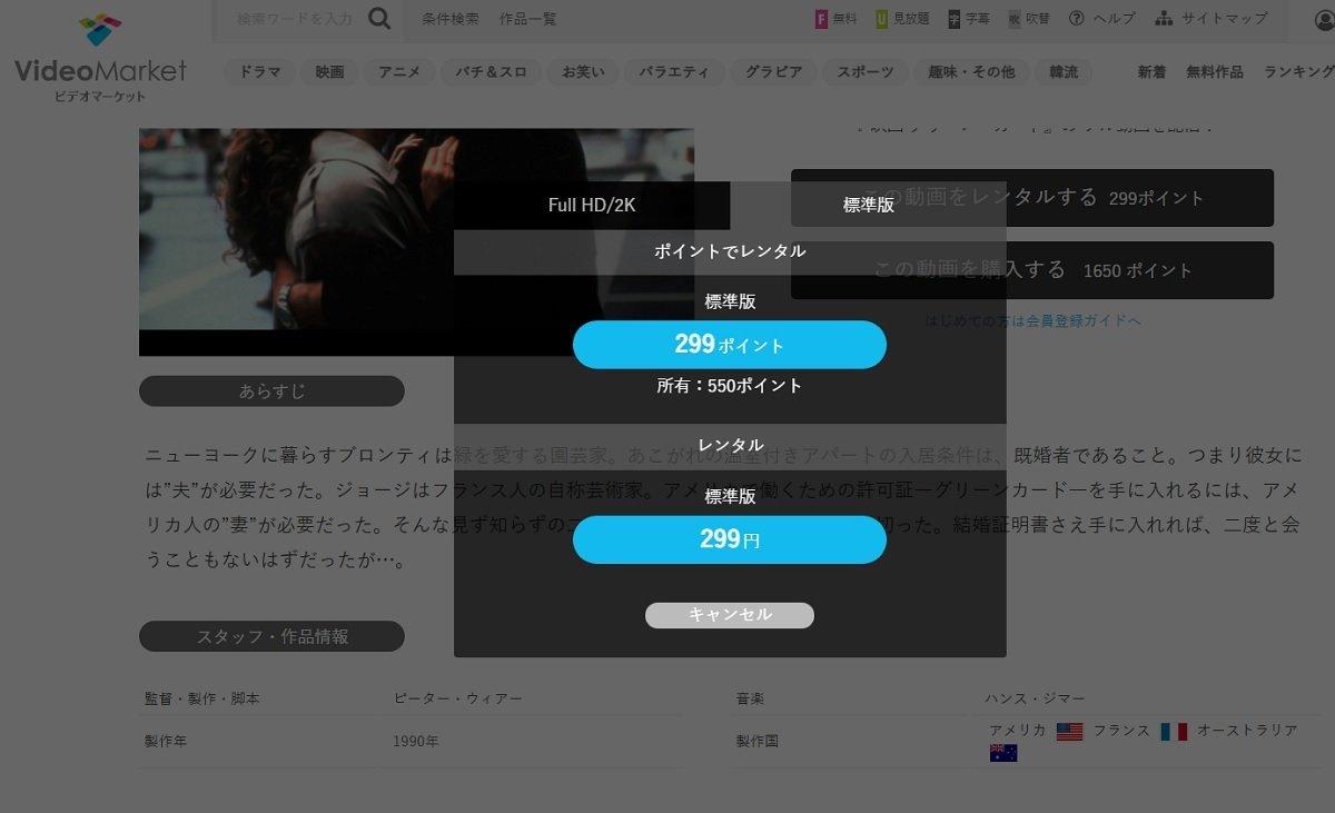 【ビデオマーケット】有料レンタルのやり方とレンタル料金、決済画面