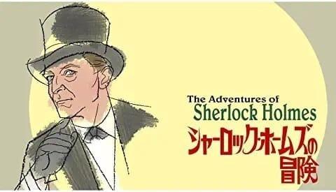 ドラマ『シャーロック・ホームズの冒険』NHKのBSで再放送!吹き替え版の動画を無料視聴できるサービスはある?