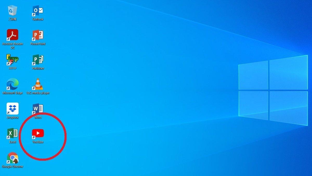 YouTubeのショートカットアイコンを,PCのデスクトップに作成する方法とは?
