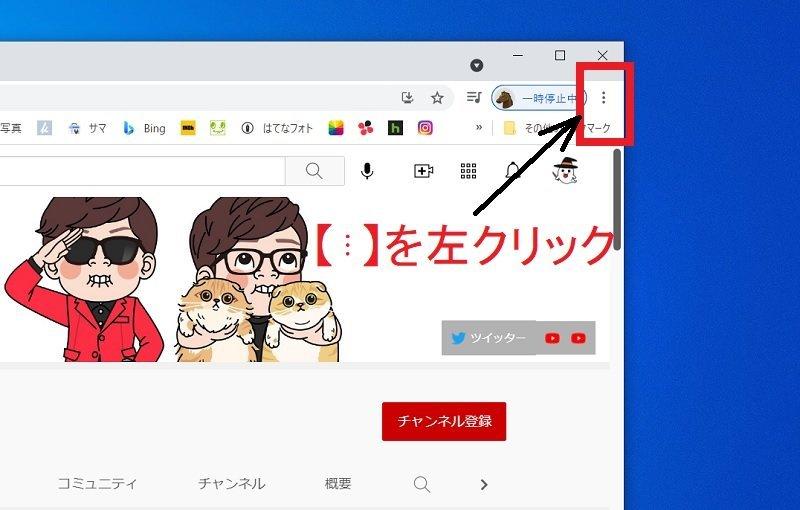 YouTubeのショートカットアイコンを,PCのデスクトップに作成する方法、クロームの設定